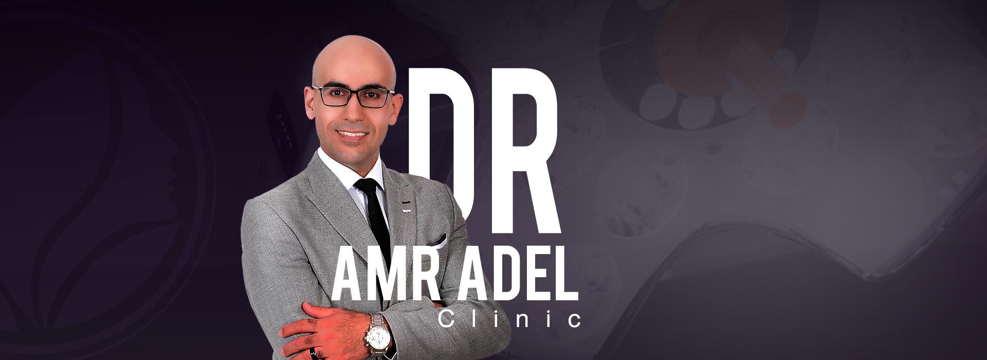 الدكتور عمرو عادل